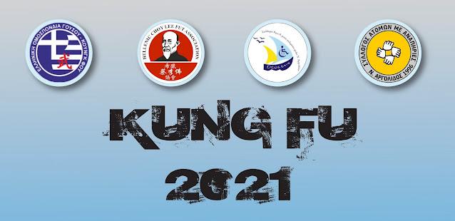 Η σχολή Choy Lee Fut Άργους διοργανωνει διαδικτυακό πρωτάθλημα Κουνγκ Φού