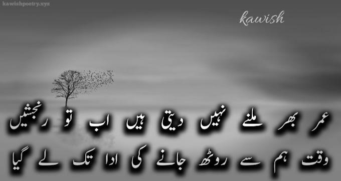 Waqt Poetry In Urdu | Waqt Poetry