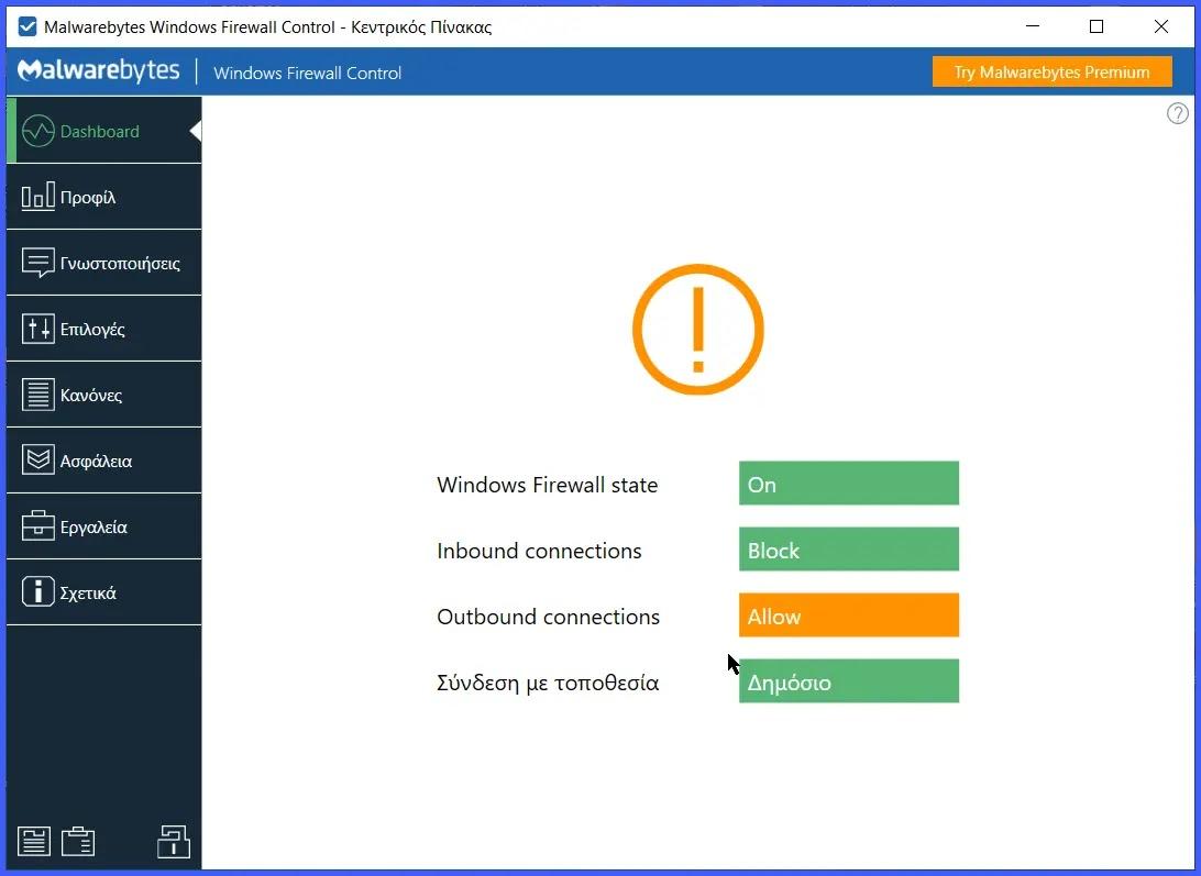 Windows Firewall Control  :  Ενισχύστε την  προστασία του υπολογιστή σας