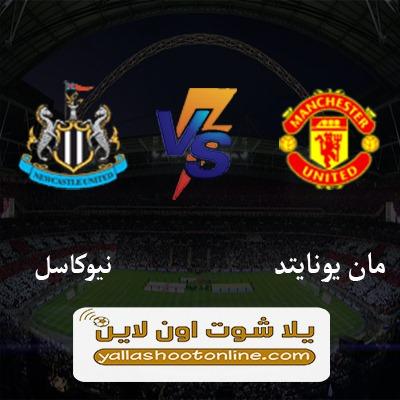 مباراة مانشستر يونايتد ونيوكاسل يونايتد اليوم