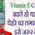 विटामिन E के कैप्सूल पहुंचा रहे है आपकी सेहत को भारी नुकसान, उपयोग करने से पहले जरुर पढ़े