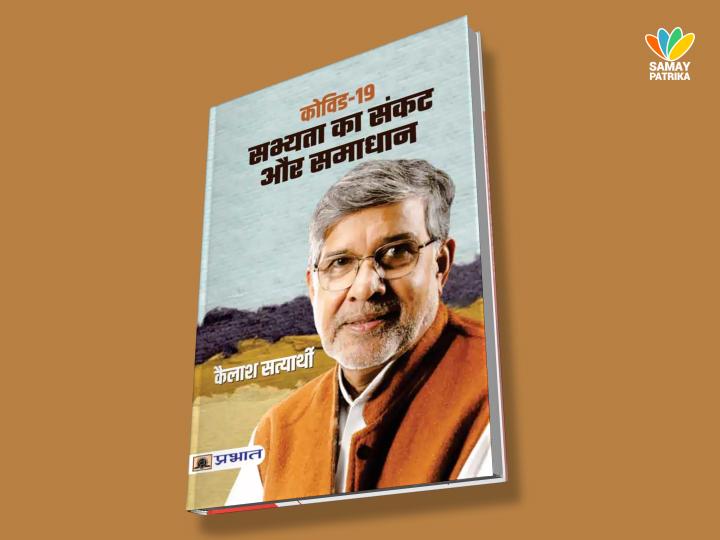 kailash-satyarthi-book