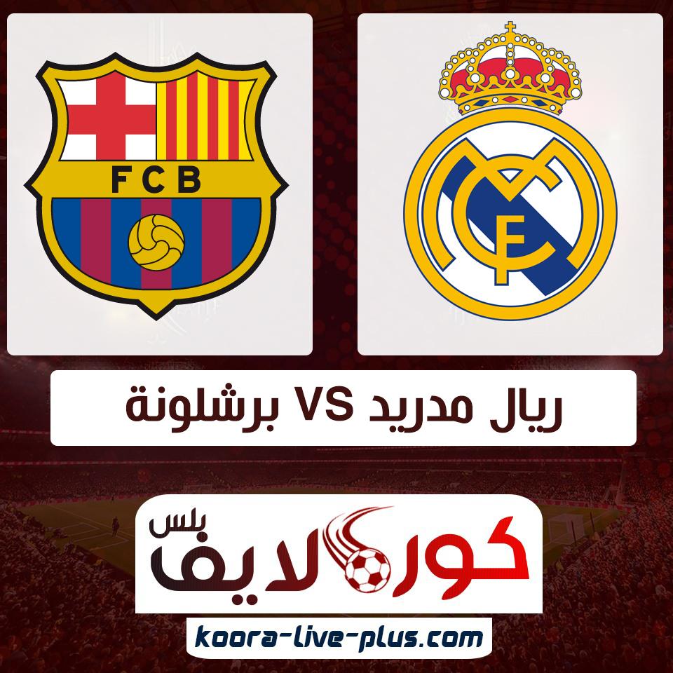 مباراة برشلونة وريال مدريد مباشر