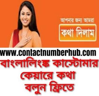 Banglalink Customer Care Number images