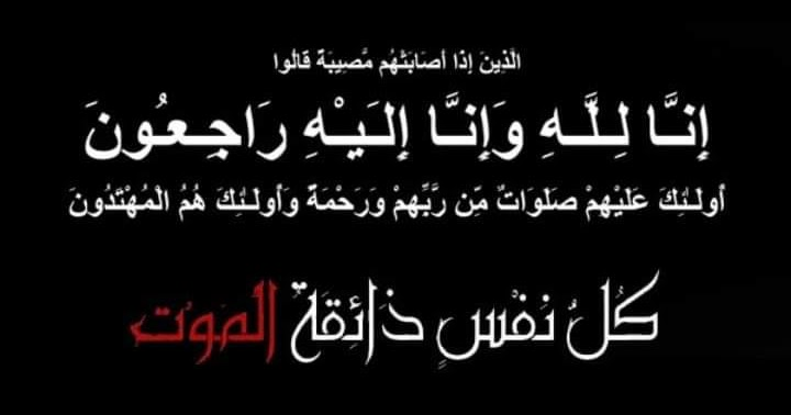 الحاجة ام اشرف اسعد في ذمة الله والدفن غدا موقع البص