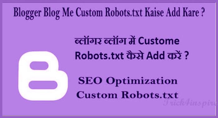 Robots.txt क्या है और blog में कैसे लगाते है?...
