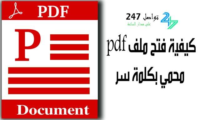 كيفية فتح ملف pdf محمي بكلمة سر