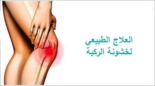 علاج طبيعي لخشونة الركبة