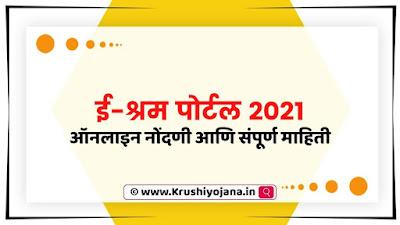 E-Shram Portal 2021