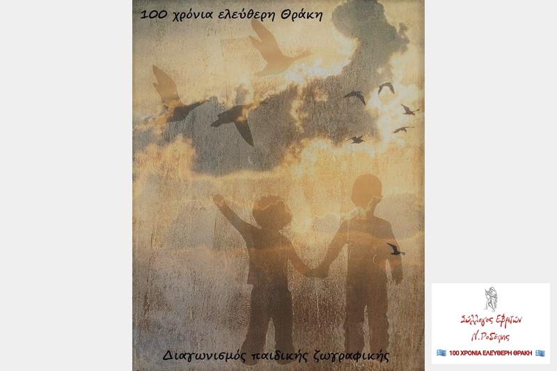 Σύλλογος Εβριτών Ν. Ροδόπης: Διαγωνισμός παιδικής ζωγραφικής για τα 100 χρόνια Ελεύθερης Θράκης