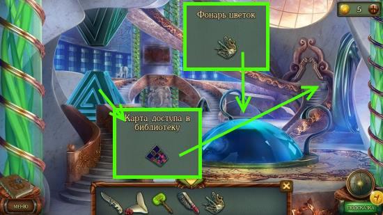 берем фонарь цветок и карту доступа в библиотеку в игре наследие 3 дерево силы