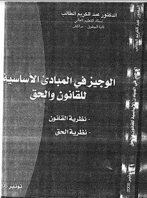 كتاب الوجيز في المبادئ الأساسية للحق و القانون