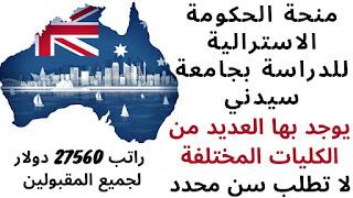منحة الحكومة الاسترالية 2021 لجميع الطلاب العرب