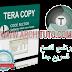 برامج الكمبيوتر :تحميل برنامج TeraCopy Pro v3.0 » و عملاق نسخ الملفات بسرعآت عالية مع الشرح الكامل
