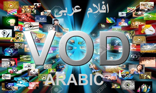 VOD-WORLD-ARABIC أفلام عربيه