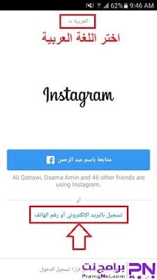 التسجيل في الانستقرام بالعربي