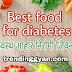 Best food to control diabetes/मधूमेह में कया खायें