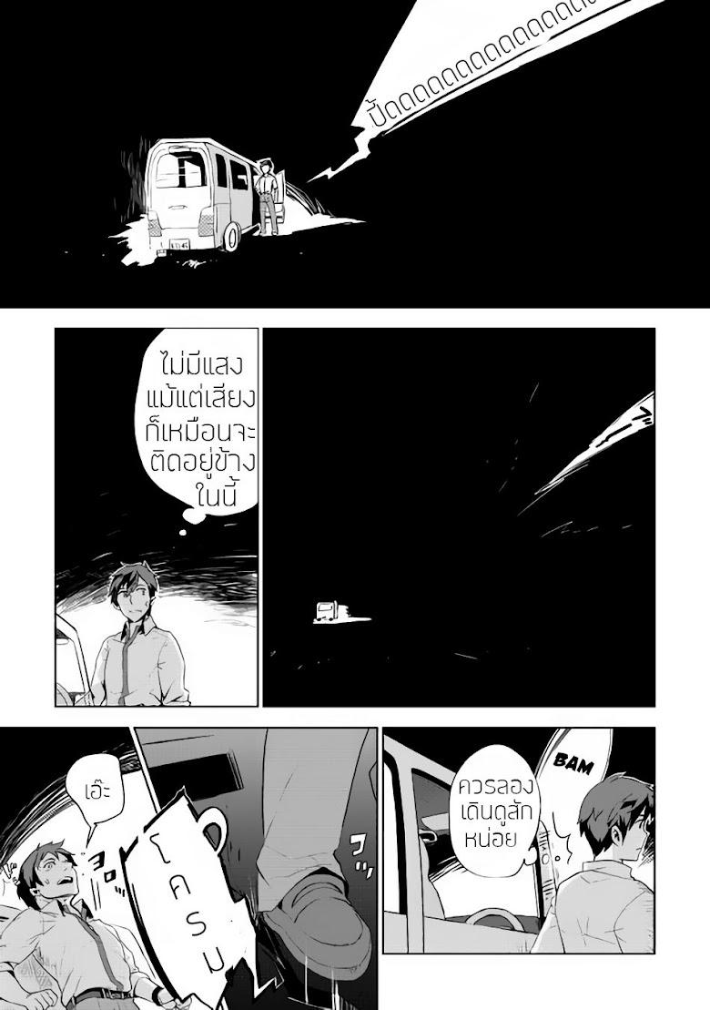 Jui-san no Oshigoto in Isekai - หน้า 17