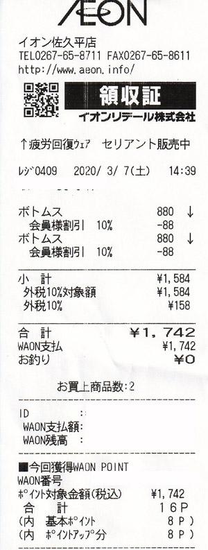 イオン 佐久平店 2020/3/7 のレシート