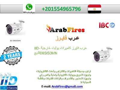عرب فايرز كاميرات بوليت خارجية IID-DB5I50MN للبيع