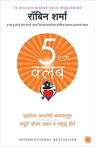 Robin Sharma Books In Marathi - Best Marathi books