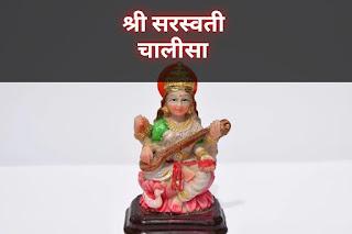 Saraswati chalisa in hindi