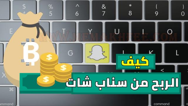 كيف يتم الربح من سناب شات snapchat
