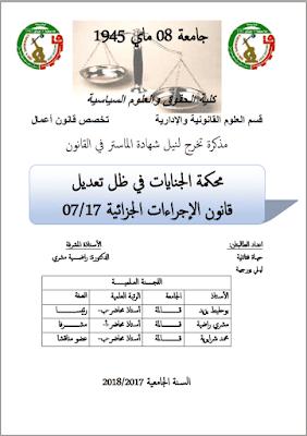 مذكرة ماستر: محكمة الجنايات في ظل تعديل قانون الإجراءات الجزائية 17/ 07 PDF