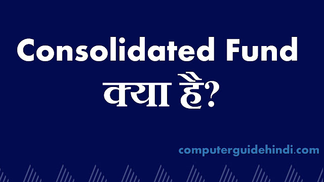 Consolidated Fund क्या है?