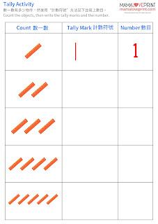 MamaLovePrint 自製工作紙 - 數學符號標記練習 (10以內和20以內) Tally Mark Hash Marks Activity Math Worksheets Printable Freebies Kindergarten Activities