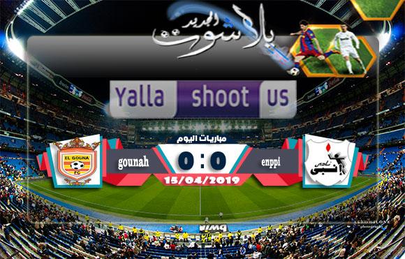 نتيجة مباراة إنبي والجونة اليوم 15-04-2019 الدوري المصري