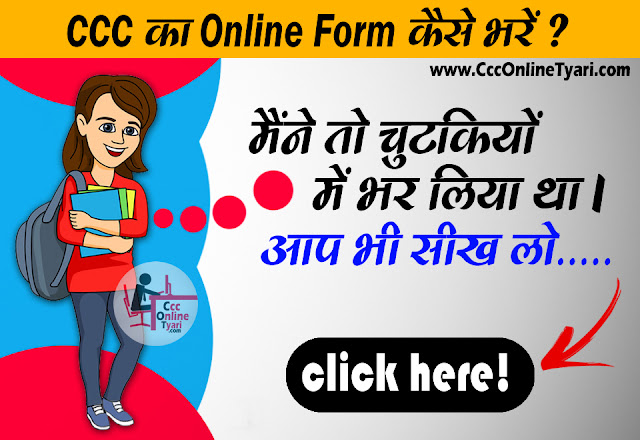 ccc online form apply , ccc online application form 2019, ccc online admission form, online registration form of ccc, ccc online form 2019 last date, ccc ka form online kaise kare, ccc ka form kab bhara jayega, ccc nielit form kaise bhare, ccc online form kaise bhare, ccc online form documents required, ccc online application form status, ccc online form status check, How do I pay my CCC fee online?, how to apply ccc online exam, how to fill ccc form online in hindi, how to apply ccc computer course online, how to apply ccc online form, how to fill ccc online form, ccc ka form kab nikalta hai, ccc online form apply 2019, ccc online form age limit, ccc online application form, ccc online form apply date, ccc online application form download, ccc ka online form kaise bhare, ccc online form correction 2019, ccc computer course online form, ccc course online application form, ccc course online registration form, ccc computer course online application form, ccc online form eligibility, ccc online form fees 2019, ccc online form hindi, how to download ccc online form, ccc online form information, ccc online form in hindi, online form in ccc, ccc online form ki last date, ccc ka online form, ccc ke online form, ccc online form link, ccc online application last date, ccc latest online form, ccc new online form, last date of ccc online form 2019, ccc online form payment, ccc online form price, ccc online form process, doeacc ccc apply online form, apply for ccc online form,