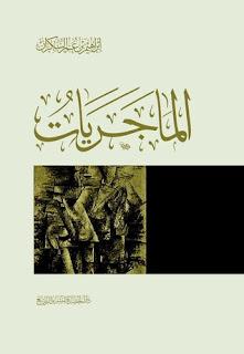 كتاب الماجريات