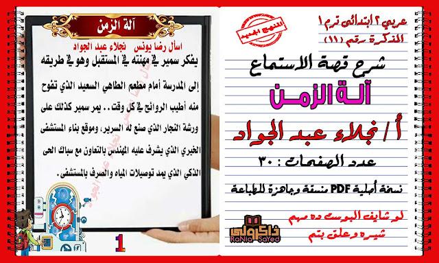 تحميل شرح قصة الاستماع الة الزمن للصف الثاني الابتدائي الترم الاول للاستاذة نجلاء عبد الجواد
