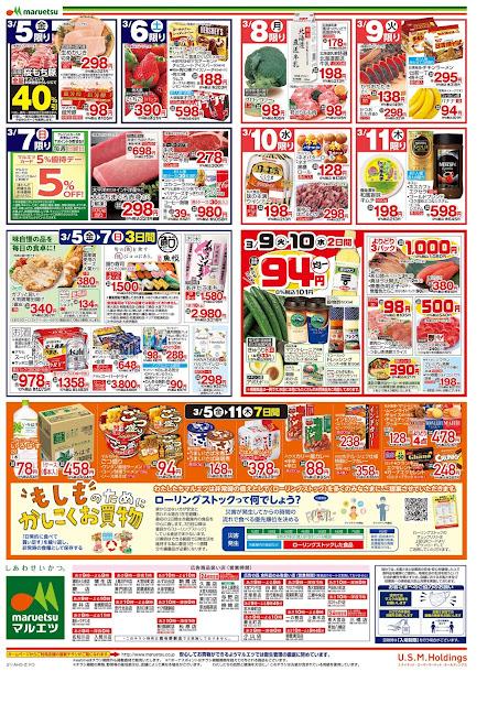 3月5日〜3月11日 チラシ情報 マルエツ/越谷レイクタウン店