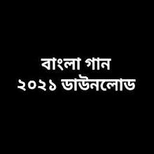 Bangla Gan 2021 (বাংলা গান ২০২১) How to download