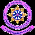 โรงเรียนบุรีรัมย์พิทยาคม Buriram Pittayakhom School