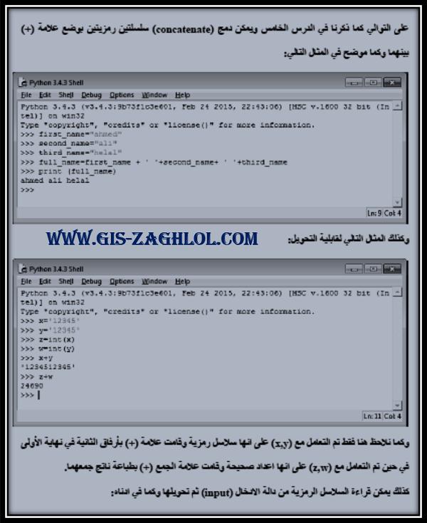 تحميل سلسلة تعلم بايثون للمبتدئين بالعربي pdf الجزء الثاني