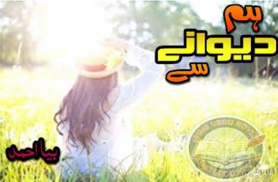 Hum deewane se novel online reading by Biya Ahmed New Edition