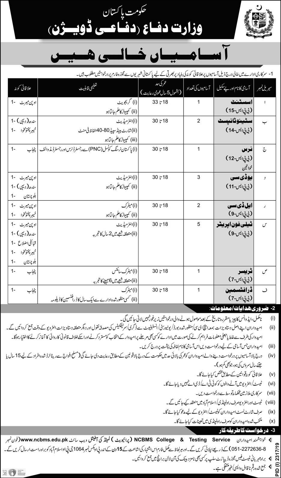 Ministry of Defence Jobs 2019 Pakistan for Assistant (BPS-15)