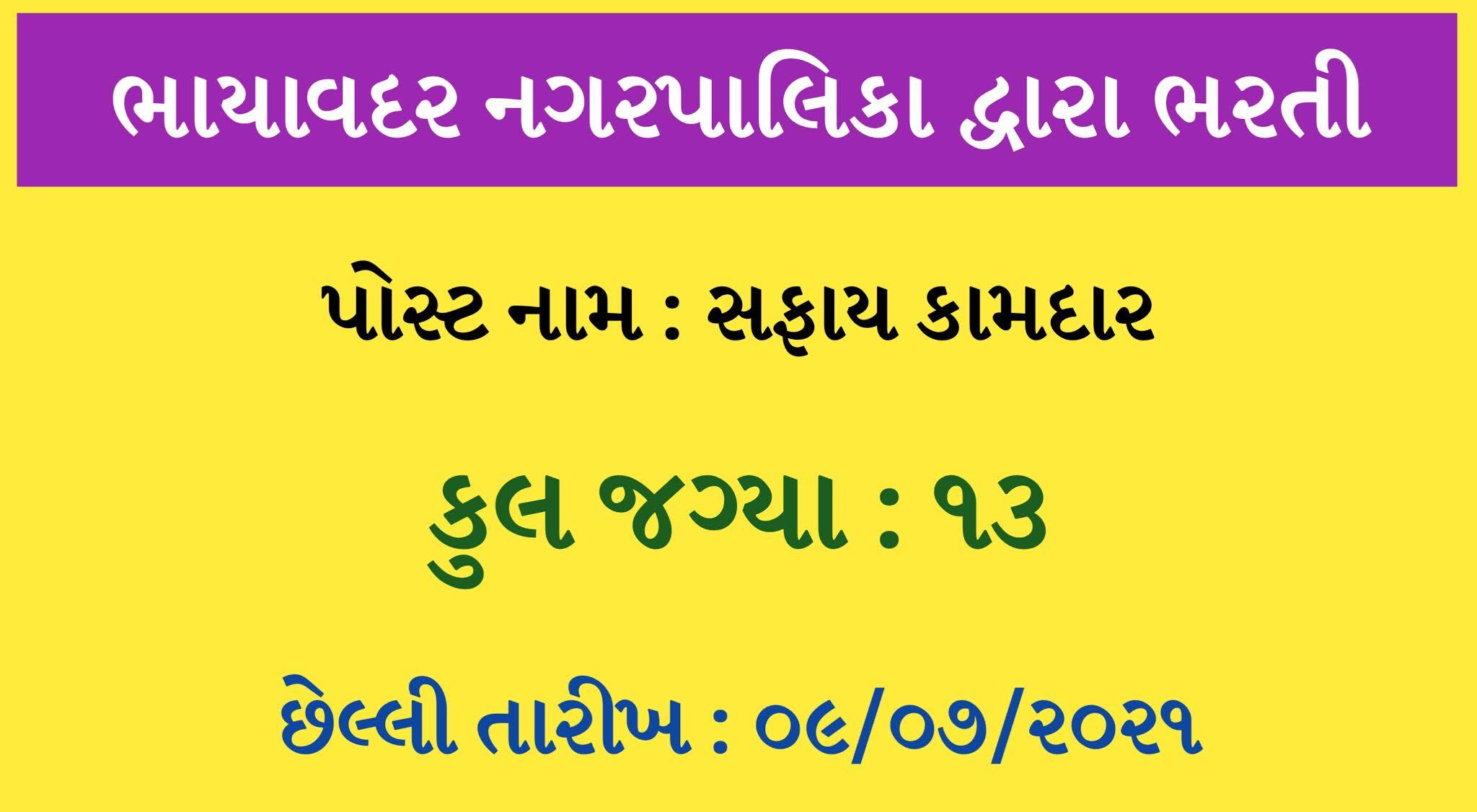 Gujarat Nagarpalika Recruitment 2021 | Bhayavadar Nagarpalika Safai Kamdar Post 2021 | Bhayavadar Nagarpalika Safai Kamdar Recruitment 2021 | Nagarpalika Safai Kamdar Recruitment 2021 | Nagarpalika Recruitment 2021 | Safai Kamdar Recruitment 2021