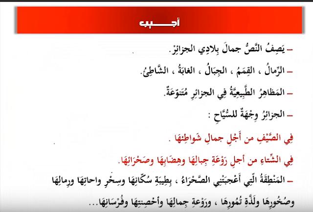 تحضير نص جمال بلادي للسنة الرابعة ابتدائي