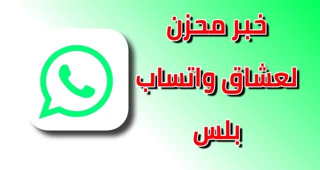 واتساب بلس,gbwhatsapp,توقف واتساب بلس,أتنفس هواك,أبو صدام الرفاعي