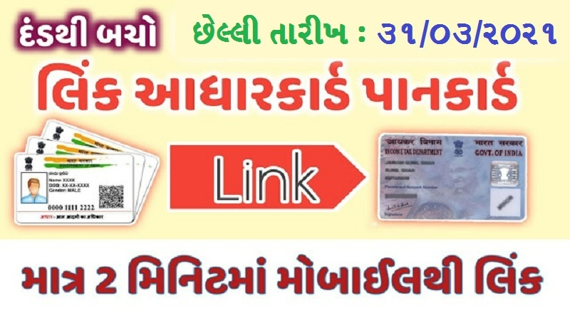 How to Link Aadhaar with Pan Card Online & SMS and Check Status
