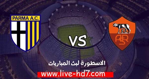 مشاهدة مباراة روما وبارما بث مباشر رابط الاسطورة لبث المباريات 22-11-2020 في الدوري الايطالي