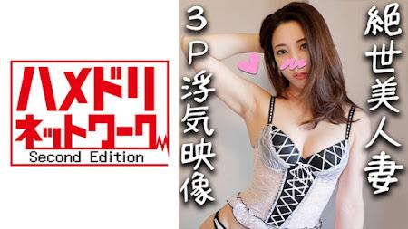 HMDN-312 | 中文字幕 – 【食人妻3P亂交】觀眾參加企劃!打擊沉迷於巨根的夫人