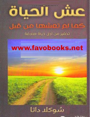 كتاب عش الحياه كما لم تعشها من قبل2021