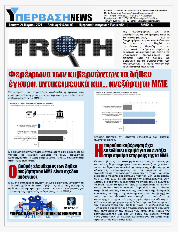 Καταρρέει η εμπιστοσύνη στα αργυρώνητα ΜΜΕ: Οι Πολίτες κλείνουν τις τηλεοράσεις και ανοίγουν το Διαδίκτυο !!!