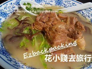 川味牛腩麵