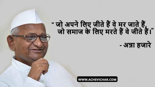 Anna Hazare Quotes image